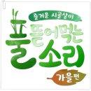 풀 뜯어먹는 소리, 박나래 황찬성 한태웅 풀뜯소 가을편 출연