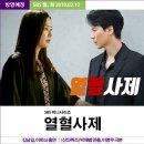 2019 드라마 기대작 :: 보이스3, 왕이된남자, 열혈사제