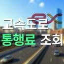 고속도로 통행료 조회와 미납요금 조회 방법