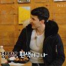 [반반한 로맨스 2회 리뷰] 엇갈린 썸의 시작...♥