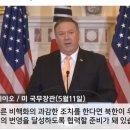 김계관부상 경고에 아뭇 소리도 못하는 미국