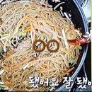 수미네 반찬 추석음식 잡채 김수미 레시피