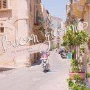 이탈리아남부여행: 시칠리아여행 에필로그