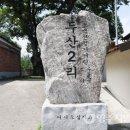 '우리마을탐방[162] 봉현면 두산2리 '소미·수용골'