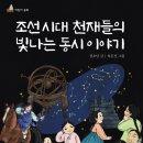 글짓기가 어려운 아이들을 위한 책 [조선시대 천재들의 빛나는 동시 이야기]