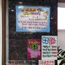 안면도맛집 / 방포항맛집 / 안면도 대하 :: 풍년수산회센타 에서
