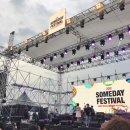 윤하 썸데이 페스티벌 2018 후기(4년근속)