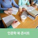 프리드로우 전선욱 웹툰 작가와 함께하는 인문학 북 콘서트