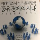[로빈 체이스/이지민 역] 공유경제의 시대(2015)