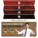 조선왕조실록』 | 설민석 지음 | 최준석 그림 | 세계사 | 2016년 07월 20일 출간