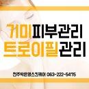 전주기미피부관리 평화동 박은영스킨케어
