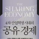 『4차 산업혁명 시대의 공유 경제』