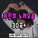 최진희 노래모음 30곡 + 라이브