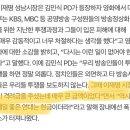 """MBC 김민식PD, """"이재명 시장님이 격려금을 주셨는데, 매우 큰 금액이었다… 역시..."""