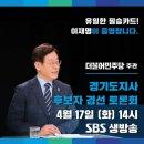 경기도지사 후보자 경선 토론회