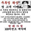 조양호 회장 부인 이명희 일우재단 이사장 갑질 의혹 제기