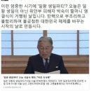서울 일왕 생일파티 논란.