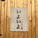 이요이요 / 가성비 좋은 오마카세 / 수요미식회 중저가 초밥집 / 런치구성/ (3호점...