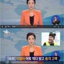 MBC '전지적 참견 시점' 일베 논란… 어묵과 세월호 엮으면 절대 안되는 이유