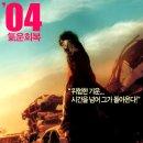 류승완 감독 류승범 정두홍 영화 <아라한 장풍대작전> 이외수 특별출연?