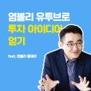 염블리 <b>유투브</b> 시황 방송 보며 투자 아이디어 얻기
