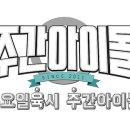 [예능 이야기] 주간아이돌과 아이돌룸. 원조논쟁보다 중요한 것