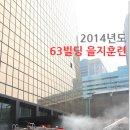 2014년도 63빌딩 을지훈련