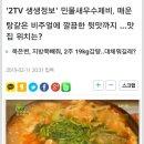 2TV생생정보 '민물새우 수제비' 양주시~
