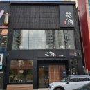 대구 상인동 일식당 화전 상인점: 도쿄식장어덮밥 우나쥬,로스트비프동