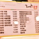 부산 장전역 맛집 류서방짬뽕 국물이 기가막혀!