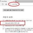 Q. 윈10 익스플로러 넷마블 로그인이 안되는데요 ~  이전 웹 기술과 관련된 문제가...