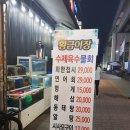 성수동 횟집 성수동 맛집 황금어장 성수동 회식 연어회+물회 GOOD