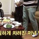 [워너원_박지훈] 한끼줍쇼 영상&지훈이 움짤 모음♡일곱번째 따뜻하고 맛난 집밥에...