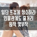 드라마 일단 뜨겁게 청소하라 웹툰 원작