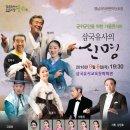 우리 협회 수료 김경기 소리문화예술단 대표님 공연