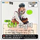 믐쳐라즈니 127모여 도영 <b>EBS</b> 경청 스페셜 DJ 달글