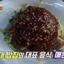 생활의달인 매운잡채,서산호떡,춘천 비빔국수 달인집 식당 위치 정보