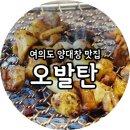 여의도 맛집 오발탄 대창+특양+홍창 뿌시고옴