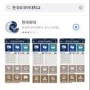 [한국외대] '한국외대' 공식 모바일 어플리케이션 소개!
