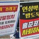 홍준표 국민청원 '사퇴반대!'