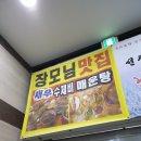 선부동 맛집 장모님민물새우수제비매운탕 밥집 추천