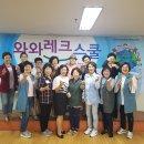 박윤정의 71차 레크스쿨-와와 실버레크리에이션