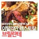 한국외대맛집 탐방! 외대 맛집 이탈리안 레스토랑 브릴란테