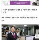 기재부 해킹범 심재철 폭로시기와 신재민 잠적시기