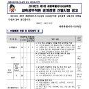 2019 제1회 세종시교육청 교육공무직원 공개경쟁 선발시험 공고(~1.8)