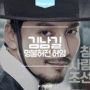 김남길 : 명불허전 허임