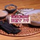 알토란 해물맛가루 레시피로 바다의 영양을 담은 맛가루 만들어보세요!!
