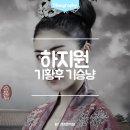 하지원 : 드라마 기황후 기승냥