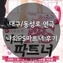 [대구/연극]동성로연극 - 나의 PS파트너 관람후기 (2019.02.09 15:00)