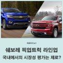 쉐보레 픽업트럭 라인업, 국내 시장성 평가는 제로?